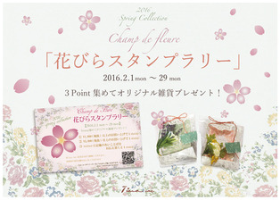 花びらスタンプラリーPOP2