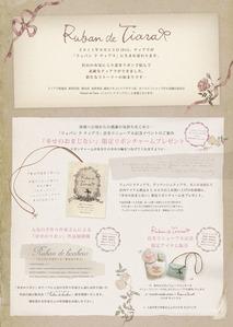 info_Ruban