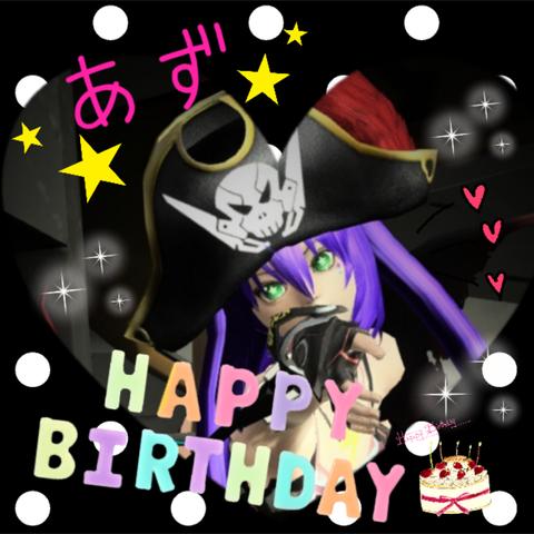 あずHappy Birthday