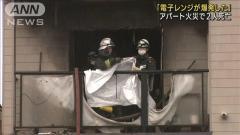 「電子レンジが爆発した」アパート火災で2人死亡 北海道