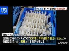 【独自】オリンピックで弁当大量廃棄 オリパラ事務局が認める