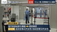 新たな変異ウイルス『ミュー株』空港検疫2人確認 ワクチン弱める恐れ