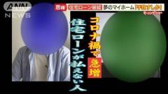 """""""払えない人""""コロナ禍で急増する…住宅ローン破綻"""