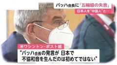 広島原爆の日は黙とうせず IOC発表に日本中が怒り!「バッハじゃなくて…」