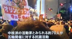 オリンピック反対の活動家逮捕で中核派の拠点捜索 警視庁