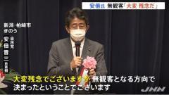 東京オリンピック首都圏など無観客 安倍前首相「大変残念」