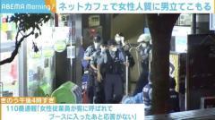 20代女性従業員を人質 大宮駅のネットカフェ立てこもり 警察が説得を続ける