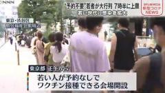渋谷の若者接種会場 大行列で抽選制決定