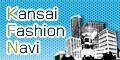 関西ファッションナビ