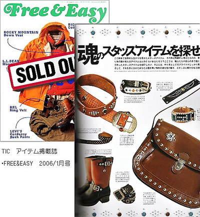 雑誌掲載情報FREE&EASY2006