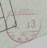 CIMG2746