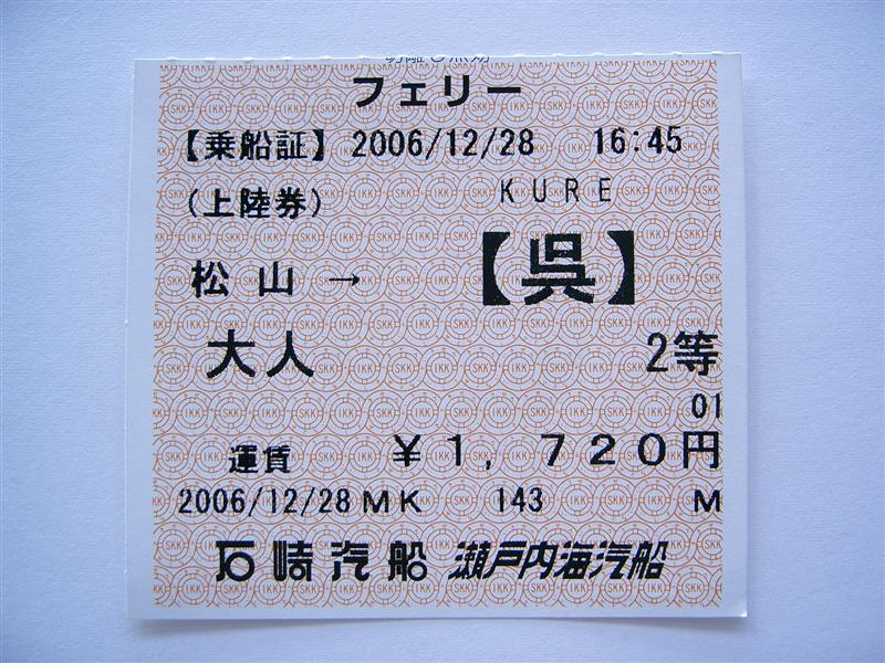 タ):民鉄窓口端末券 ...