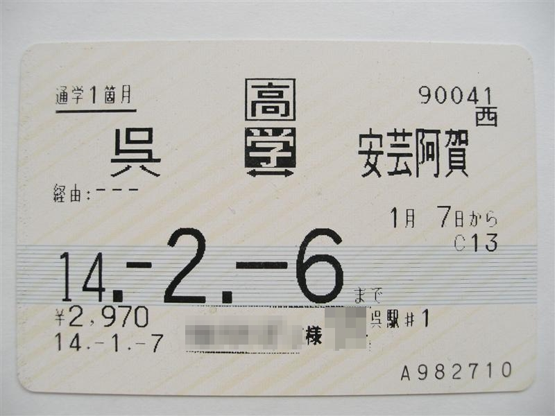 西日本 定期 jr