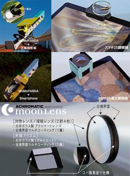 DIYスマホ天体望遠鏡 MoMoPANDA