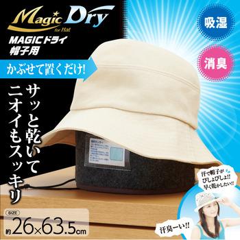 magicドライ 帽子用