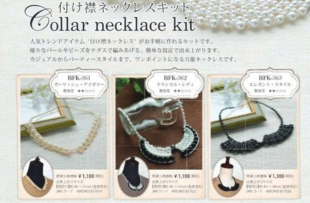 Collr necklace kit|付け襟ネックレスキット