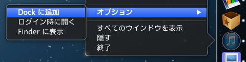 dock_add