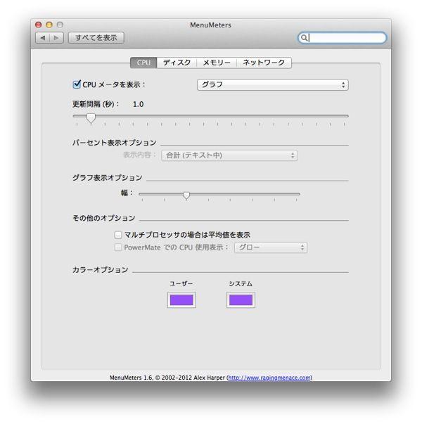 menumeters_pref