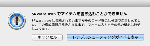 iron_1password_01