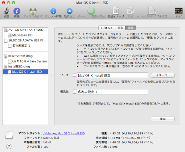 mountain_lion_install_disc_02
