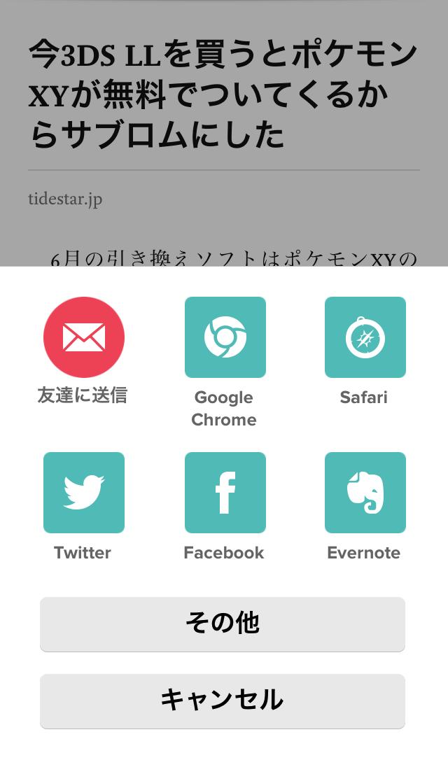ios_chrome_04
