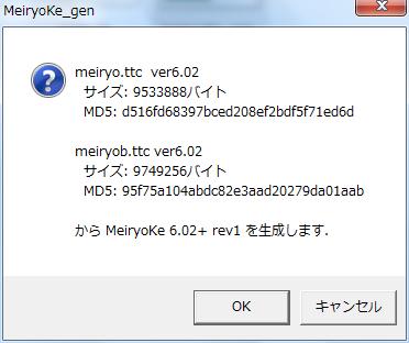 meiryo_ke_gothic_04
