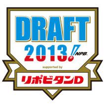 draft_2013