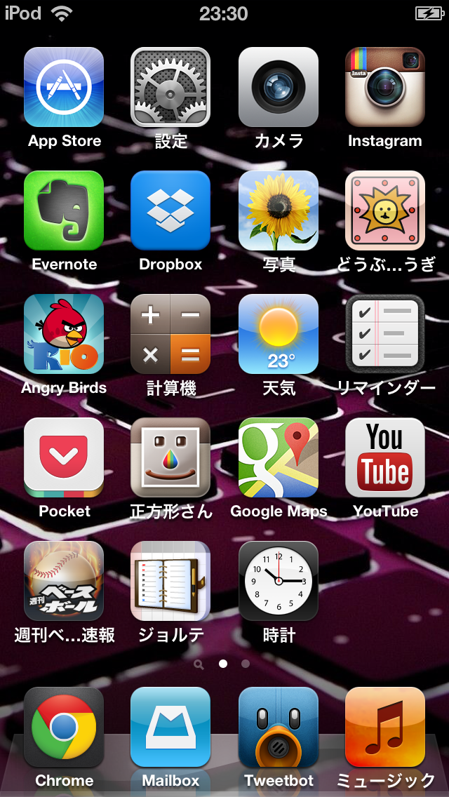 ipod_touch_11