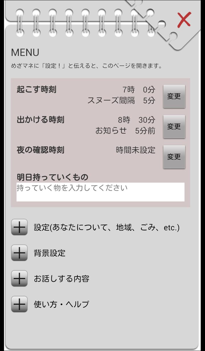 mezamane_asuna_04