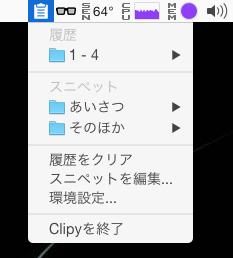 clipy_02