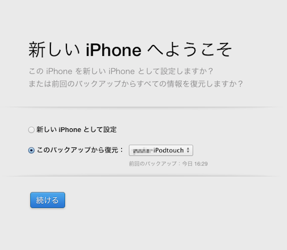 iphone_5s_recovery