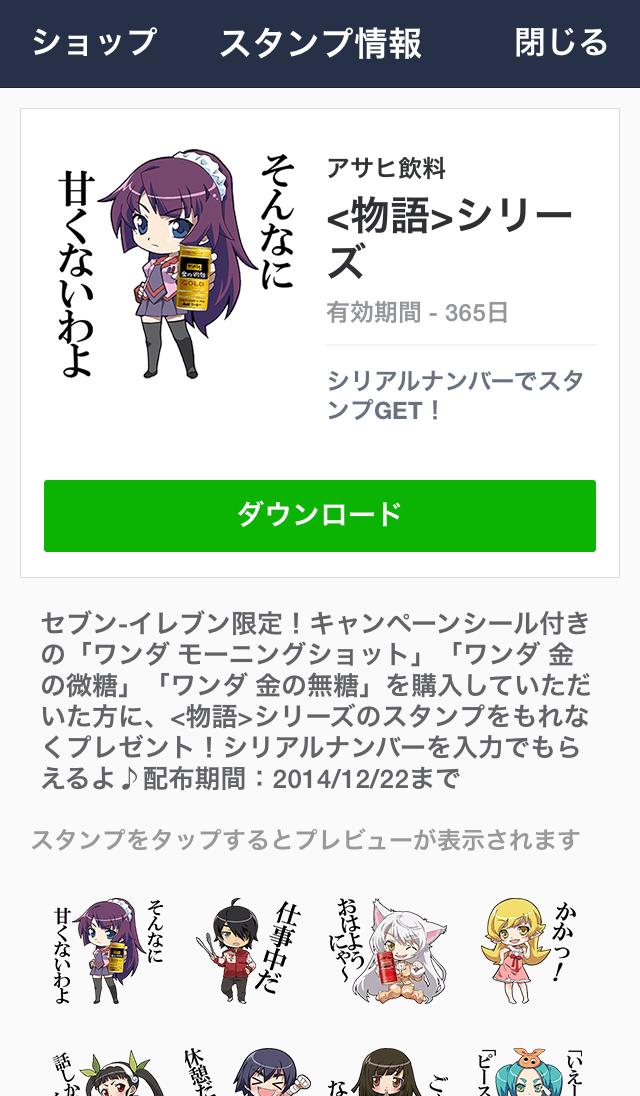 line_bakemonogatari_06