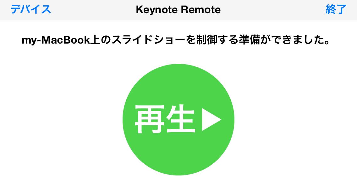 keynote_remote_06