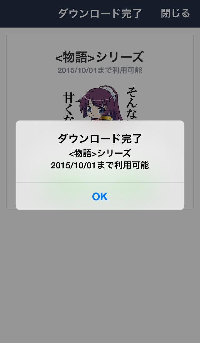 line_bakemonogatari_07