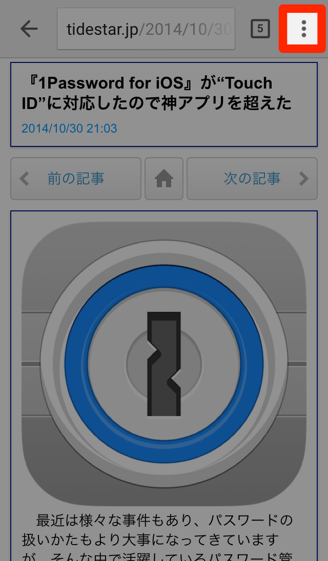 1password_chrome_02