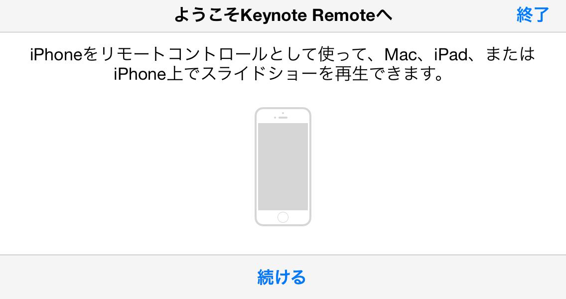 keynote_remote_01