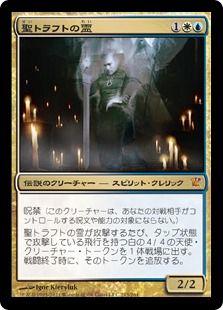 聖トラフトの霊