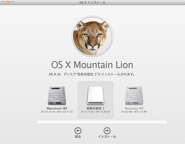 mountain_lion_install_installer_01