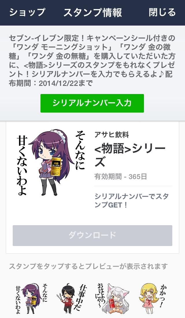 line_bakemonogatari_04