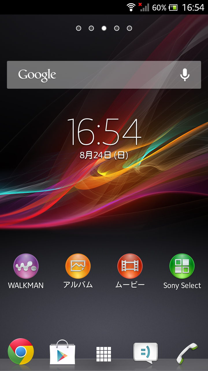 xperia_acro_hd_jelly_bean_10