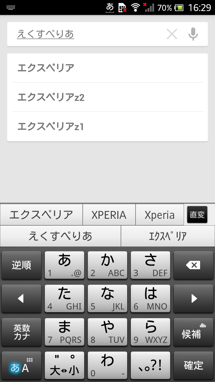 xperia_acro_hd_jelly_bean_12