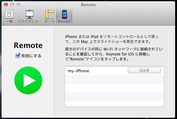 keynote_remote_03