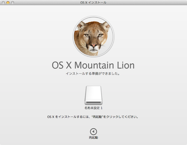 mountain_lion_install_installer_02