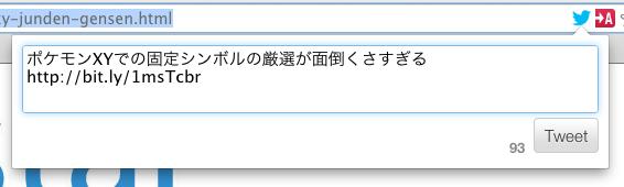 tweetthispage_02