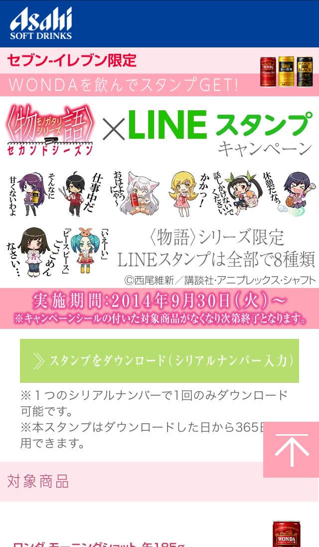 line_bakemonogatari_03