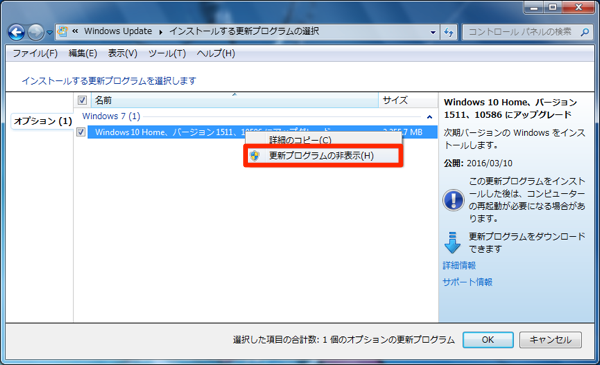 windows_10_update_disable_04