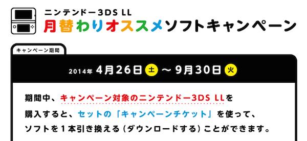 3ds_campaign_03