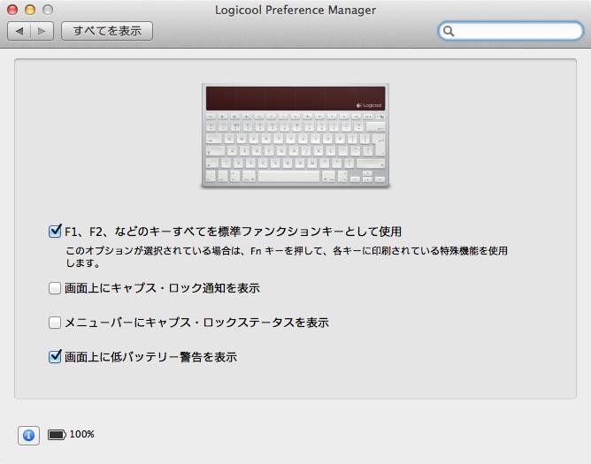 solar_keyboard_pref