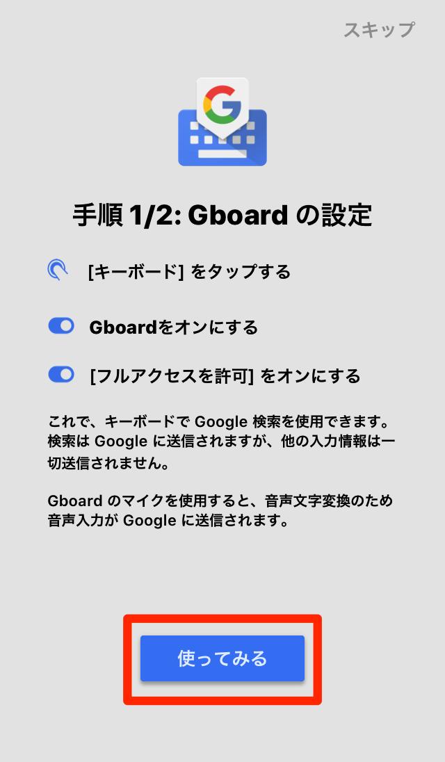 gboard_02