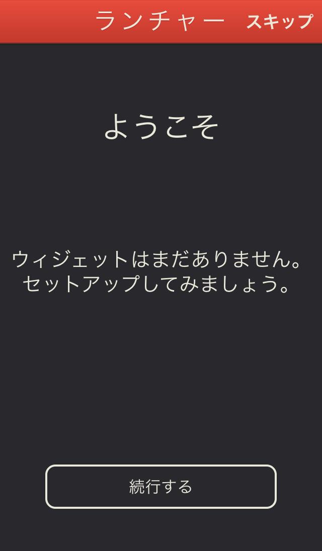 launcher_01